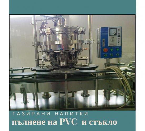 Пълначна машина за газирани напитки