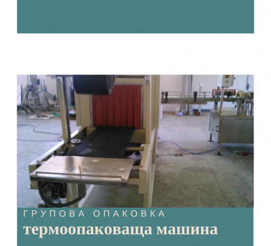 Термоопаковаща машина тип тунел