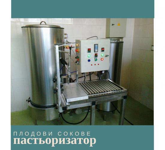 Пастьоризатор за плодови сокове