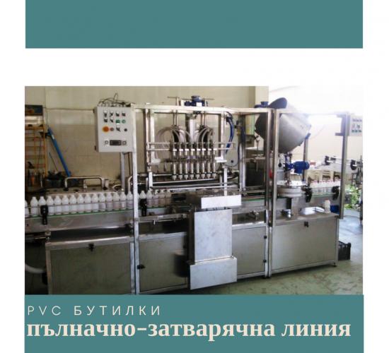 Автоматична линия за пълнене и затваряне на ПЕТ бутилки