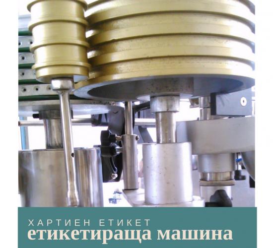 Етикетираща машина за хартиен етикет със студено лепило