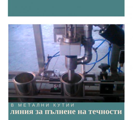 Линия за пълнене на течности в метални кутии