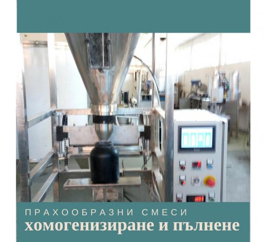 Машина за автоматично смесване,трансфериране и пълнене на прахообразни смеси