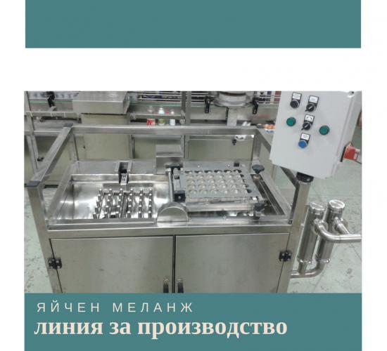Линия за производство на яйчен меланж